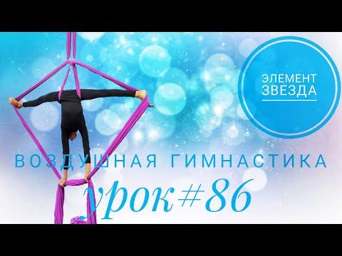 Воздушная гимнастика видео уроки