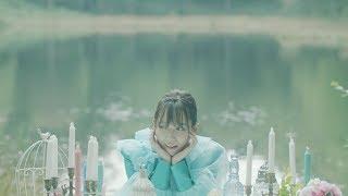 辻詩音/ 王冠【Music Video】