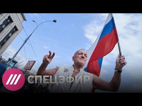 Митинг против нарушений прав и свобод граждан в Москве. Спецэфир