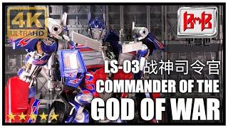 Black Mamba BMB LS-03 COMMANDER OF THE GOD OF WAR Oversize Transformers MPM04 Optimus Prime review