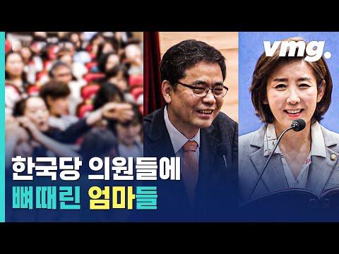 """""""정치 이야기하지 마세요!""""...한국당 의원들에 뼈 때린 엄마들 / 비디오머그"""