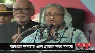 Sheikh Hasina | আবারো ক্ষমতায় এলে গ্রামকে নগর করবোঃ প্রধানমন্ত্রী | Somoy TV