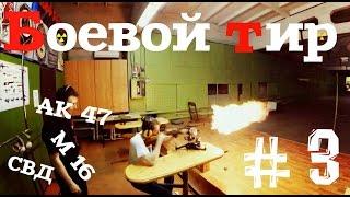 Стреляем из боевого оружия: СВД, АК- 47, М -16 и многое другое ( OtvertkaVlog # 3 )