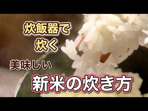 【新米】おいしい新米をより美味しく!米農家さんおすすめの炊き方