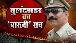 This segment of Zee News raises question on Bulandshahr Violence in...
