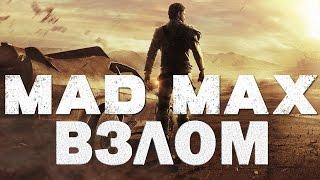 Mad Max_Бесконечный сбор лома 2