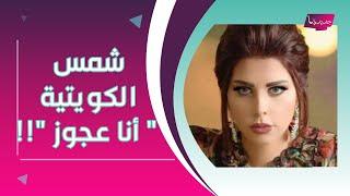 """بالفيديو- متابعة تشعل غضب شمس الكويتية بعد فضح عمرها الحقيقي : """" أنا عجوز """" !!"""