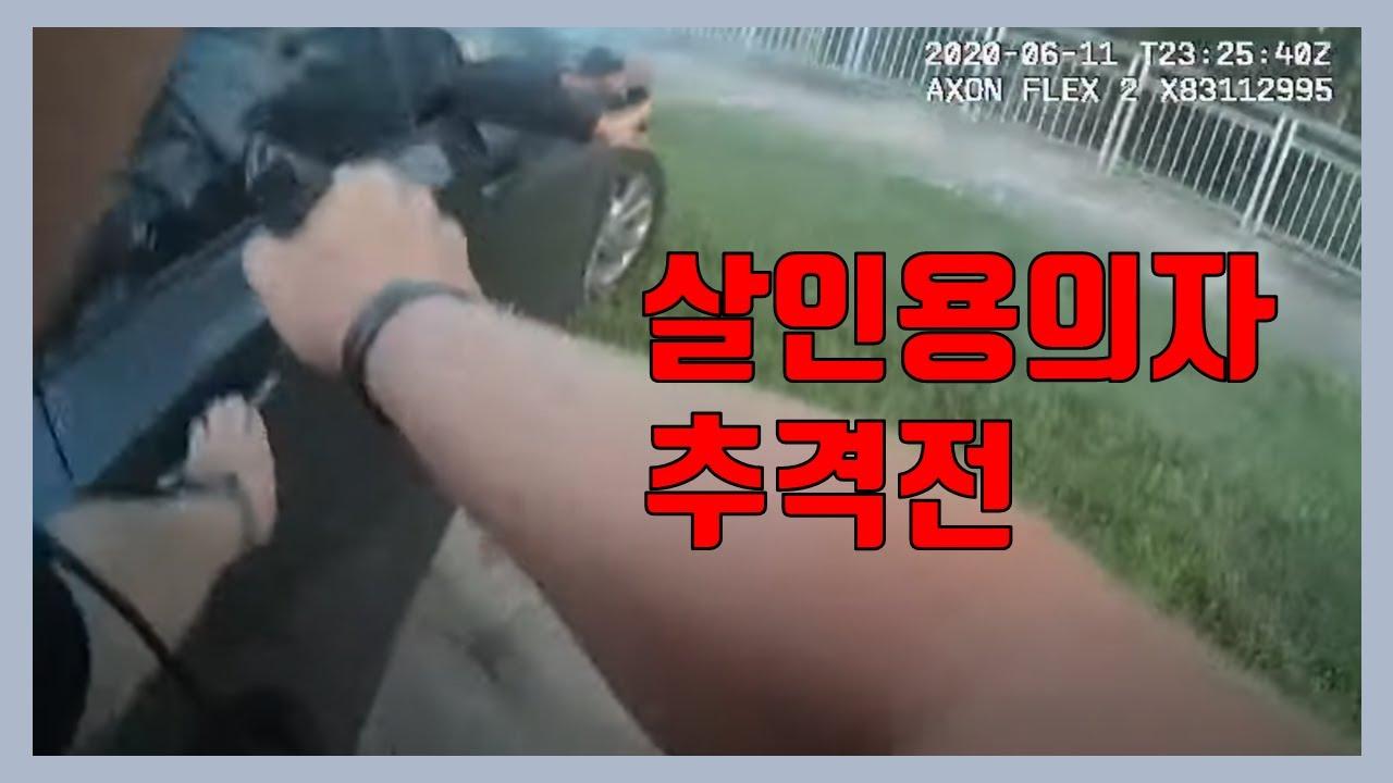 [미국경찰블릿#158]살인용의자 도주 체포영장발부 도주차안에서 총기발견 고속 추격전 공중헬기공조 2인조 도주자 경찰특수체포조와 카운티 쉐리프의 공조수사의 결과[한글자막과해설]
