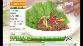 宋家の冷麺が「ショップチャンネル」でLIVE放送!! ☆特別価格で2000食...