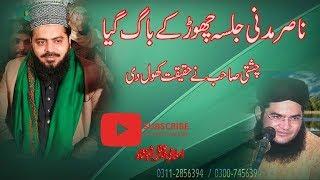 Abdul Hameed Chishti (nasir madni jalsa chor ky baag geya  chishti sahb ne haqeeqt khol di)