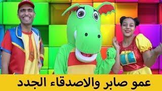 عمو صابر والاصدقاء الجدد - Amo saber new friends