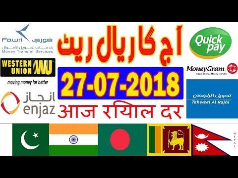 Today Saudi Riyal Currency Exchange Rates - 27 July 2018 | India | Pakistan | Bangladesh | Nepal