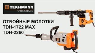 Фото Отбойные молотки Tekhmann TDH 1722 MAX и TDH 2260