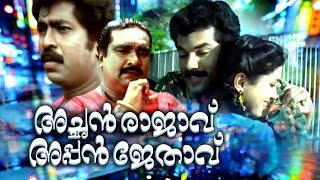 Malayalam Full Movie | Achan Raajaavu Appan Jethaavu | Mukesh, Devayani | Latest Upload 2016