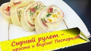 Сырный рулет - оригинальная закуска (+ голосование!)