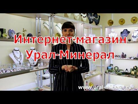 Интернет-магазин камней Урал-Минерал