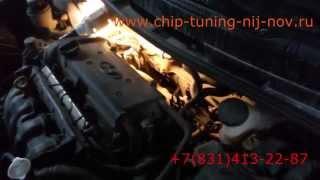 Чип тюнинг Hyundai Solaris в Нижнем новгороде(Процесс чип тюнинга, удаления катализатора и замены глушителя. Сайт: http://www.chip-tuning-nij-nov.ru Обращаться по телеф..., 2015-11-11T14:04:09.000Z)