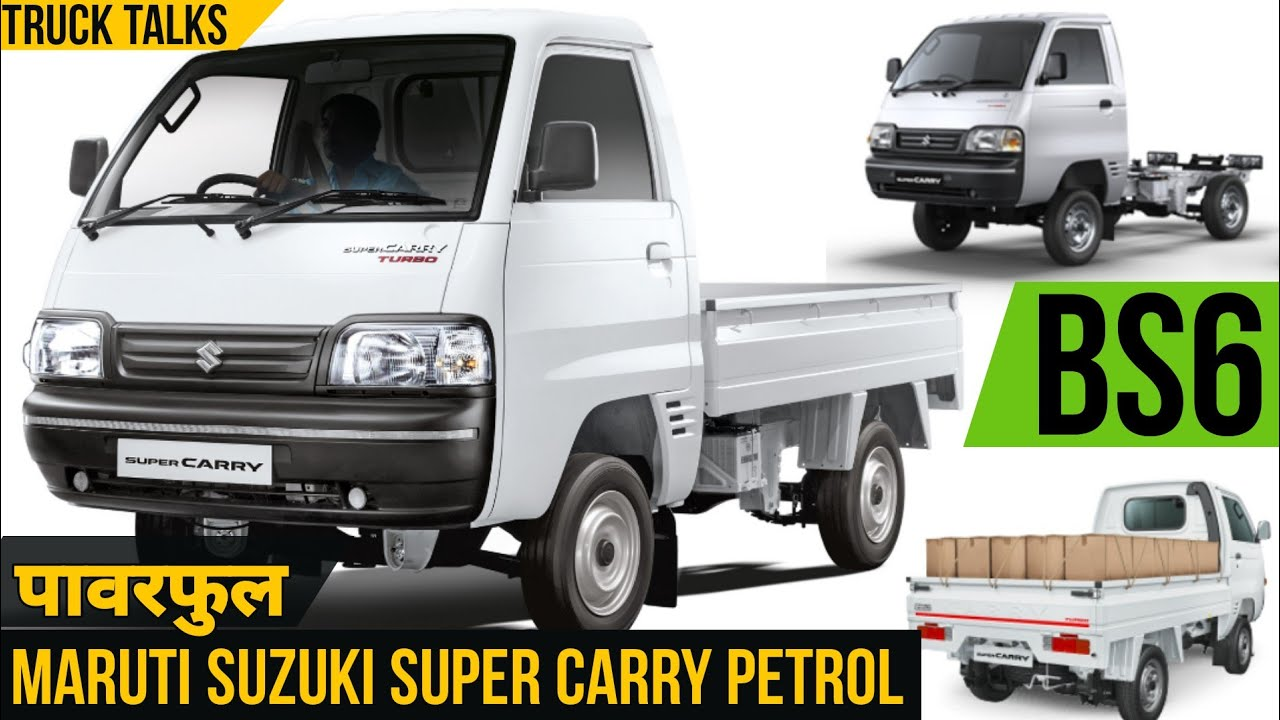 Maruti Suzuki Super Carry Petrol Bs6 2020 Bs6 Model Price Specifications Youtube