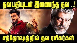 தளபதியுடன் இணைந்த தல Ajithkumar | NKP Box Office Report | Ajithkumar | Yuvan Shankar Raja | #Nettv4u