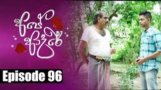 Ape Adare - අපේ ආදරේ Episode 96 | 02 - 08 - 2018 | Siyatha TV Thumbnail