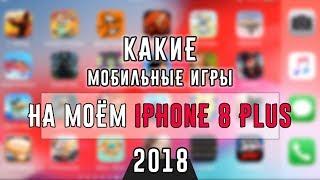 Какие мобильные игры на моём iPhone 8 Plus (2018)
