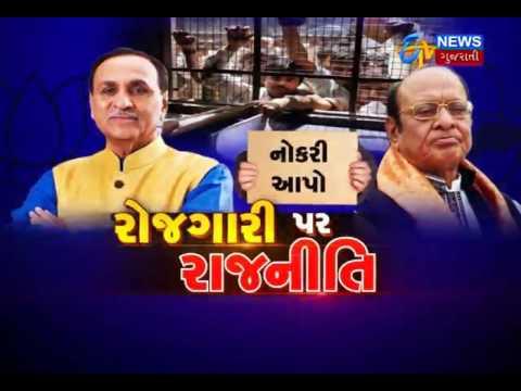Big Debate - Politics on Employement - Employement Issue - ETV Gujarati News