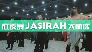 Jasirah in Changsha 2017 肚皮舞Jasirah大师课长沙