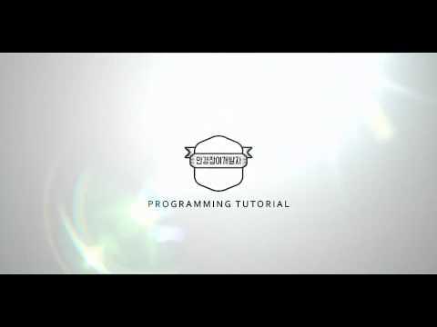 자바 기초 프로그래밍 강좌 11강 - 반복 함수와 재귀 함수 ① (Java Programming Tutorial 2017 #11)