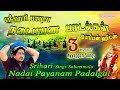 ஸ்ரீஹரி நடைபயண பாடல்கள் | சிறந்த ஐயப்பன் ஹிட்ஸ் | Srihari Ayyappan songs Hits