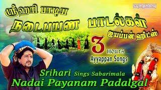 ஸ்ரீஹரி நடைபயண பாடல்கள்   சிறந்த ஐயப்பன் ஹிட்ஸ்   Srihari Ayyappan songs Hits