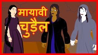 मायावी चुड़ैल   Hindi Cartoon Video Story for Kids   Moral Stories   हिन्दी कार्टून