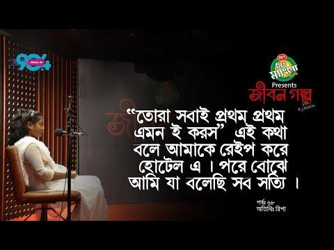 """Mr Mango candy presents """"JIBON GOLPO"""" I Ep: 68 I RJ Kebria I Dhaka fm 90.4 I Ripa"""