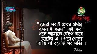 "Mr Mango candy presents ""JIBON GOLPO"" I Ep: 68 I RJ Kebria I Dhaka fm 90.4 I Ripa thumbnail"