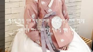핑크빛 천안 신부 한복 저고리와 플라워 프린트 치마 짱…
