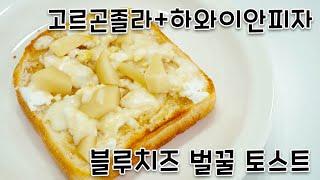 두가지 피자맛을 내는 토스트가 있다! 블루치즈 벌꿀 토…