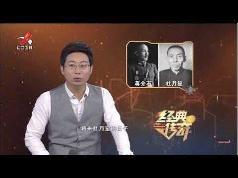 《经典传奇》青帮大亨秘闻:杜月笙为何客死香港 20181120