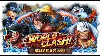OPTC WORLD CLASH! vs魯夫ルフィ 赤犬(ワールドクラッシュ/World Clash)