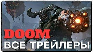 DOOM 4 — Все трейлеры в одном видео