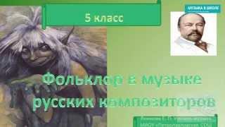 Видеоурок Фольклор в музыке русских композиторов (5 класс)