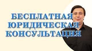бесплатная юридическая консультация(, 2015-01-09T18:10:40.000Z)