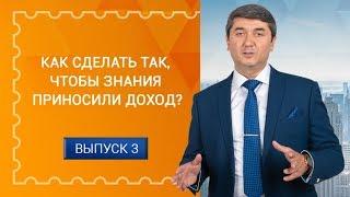 БИЗНЕС СОВЕТЫ ОТ САИДМУРОДА ДАВЛАТОВА. Выпуск 3