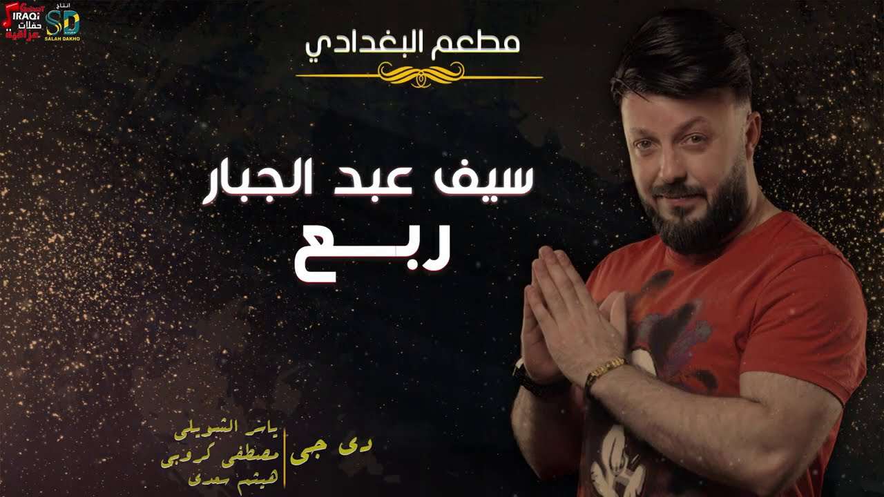 سيف عبد الجبار - ربـــع | حفلات عراقية - صلاح دخو