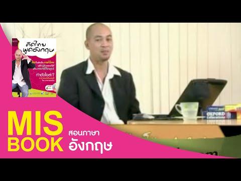 MISbook - คิดไทย พูดอังกฤษ #1