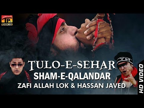 Talu E Sehar - Zafi Allah Loak And Hassan Javaid - New Exclusive Dhamal | 2018 |
