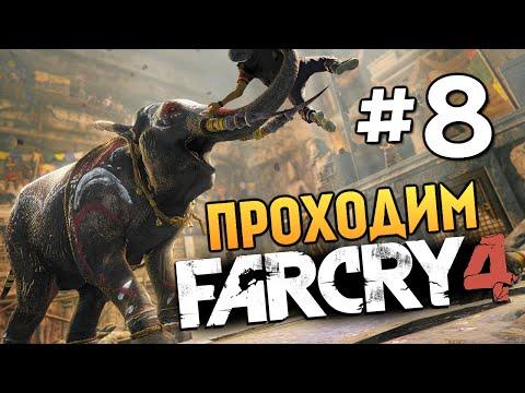 Фар край 3 игра онлайн - Far Cry 3