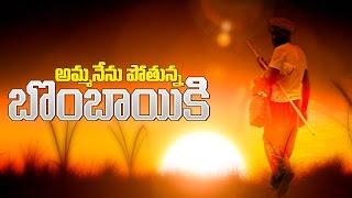 Most Popular Telugu Folk Songs  | Amma Nenu Pothunna Bobaiki | Janapada Geethalu | JUKEBOX