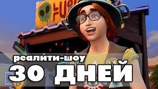 """Sims 4. Реалити-Шоу """"30 дней"""". ТРАВЫ #5 ПЕРЕЗАГРУЗКА"""