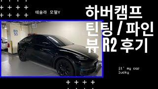 테슬라 모델Y 틴팅 및 블랙박스 후기 (하버캠프 / 파…