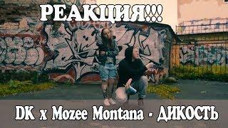 РЕАКЦИЯ DK X Mozee Montana ДИКОСТЬ