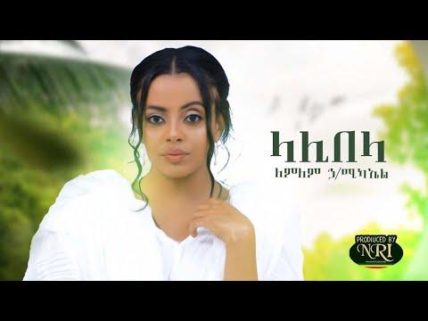 Lemlem Hailemichael - Lalibela - ለምለም ኃ/ሚካኤል - ላሊበላ - New Ethiopian Music 2020 (Official Video)